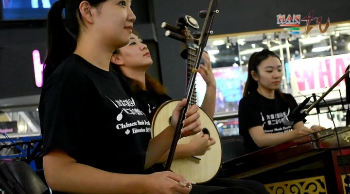 Edmonton Chinese Music Festival Showcase